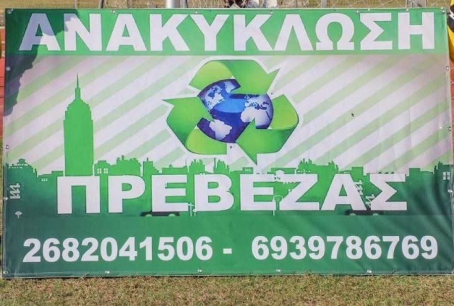 """ΜΕΓΑΛΟΣ ΧΟΡΗΓΟΣ 2019-2020: Ανακύκλωση Πρέβεζας """"ΆΒΔΟΥΛΟΣ"""""""