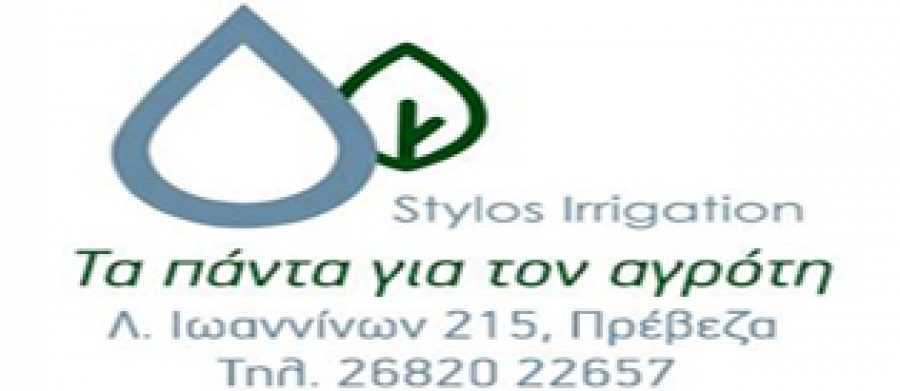 STYLOS IRRIGATION