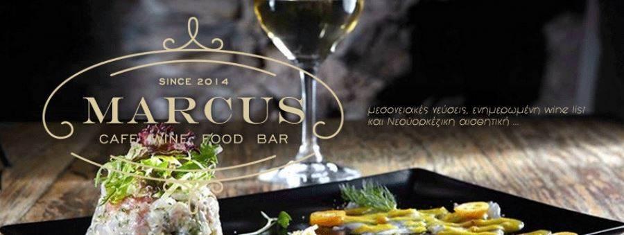 ΜΕΓΑΛΟΣ ΧΟΡΗΓΟΣ 2019-2020: Marcus Espresso Food and Bar
